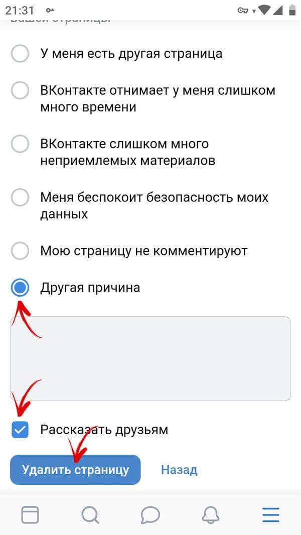 выбор причины удаления страницы вк