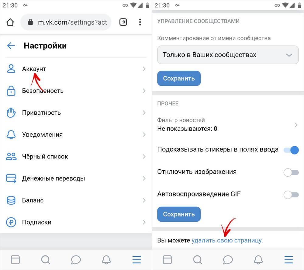 удаление страницы вконтакте