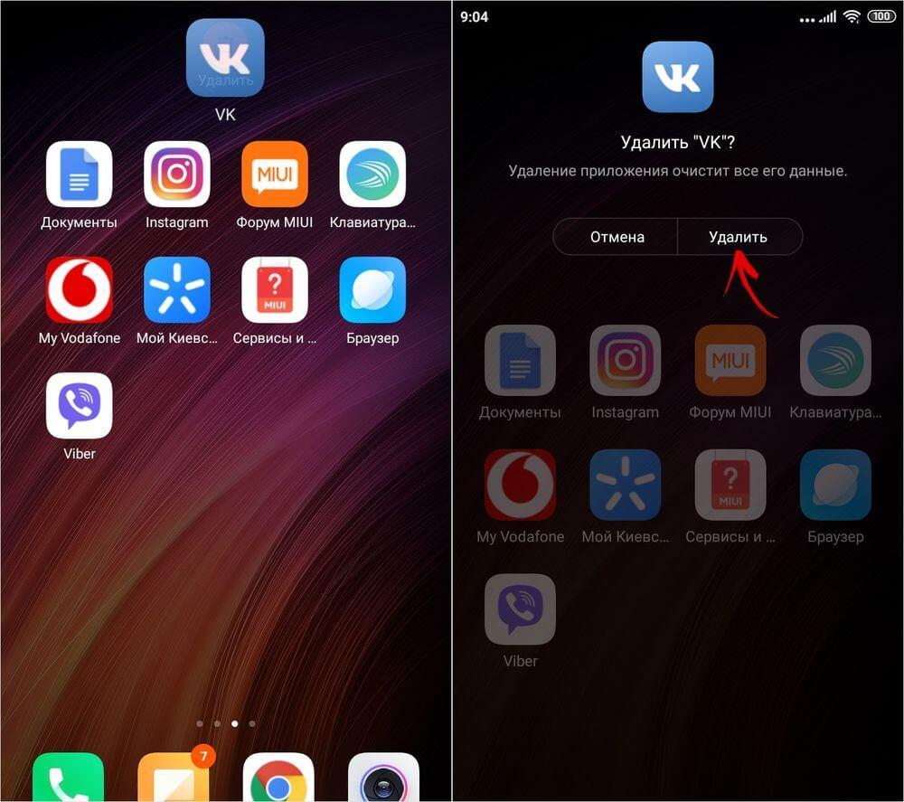 удаление приложения вконтакте на xiaomi