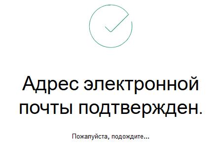 e-mail подтвержден