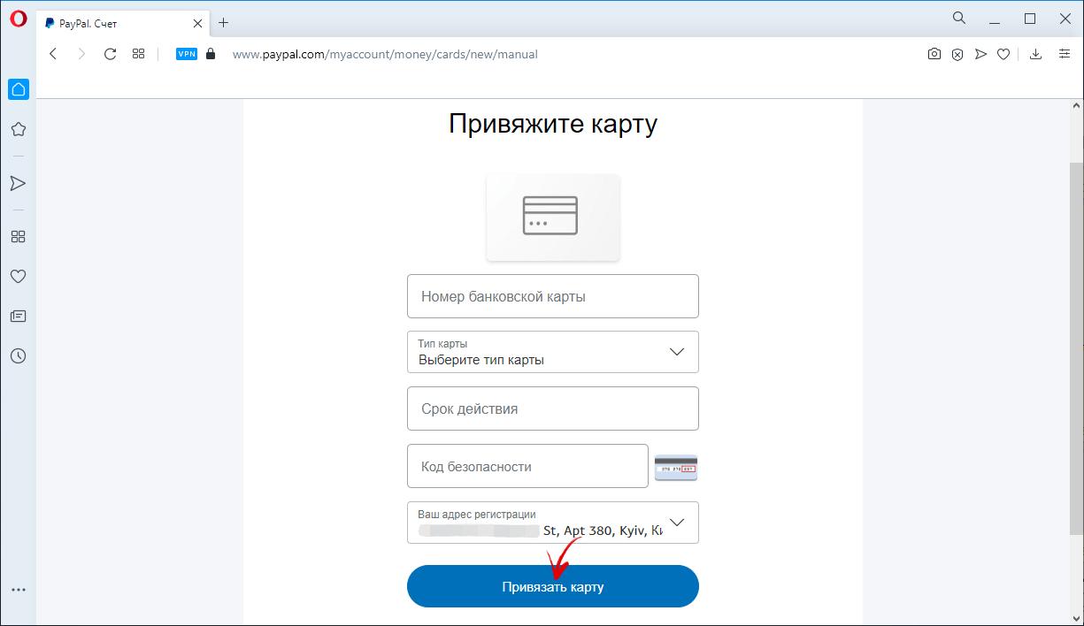 добавление банковской карты в paypal