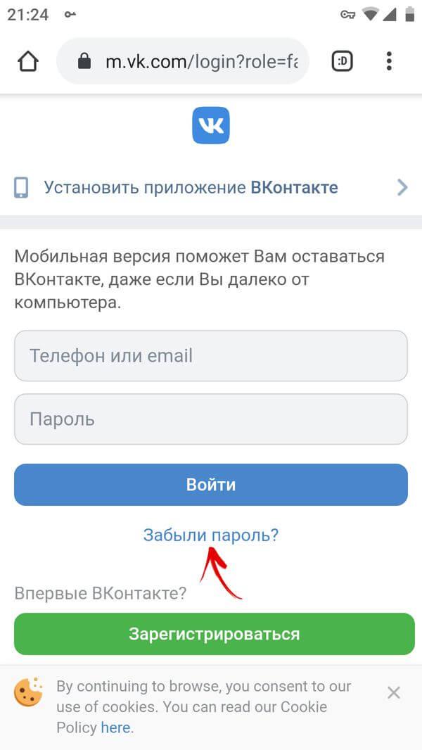 вход во вконтакте, если пароль утерян