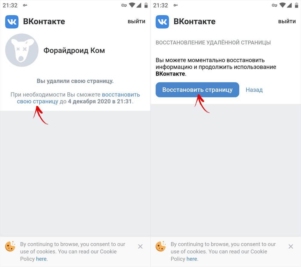 восстановление аккаунта вконтакте