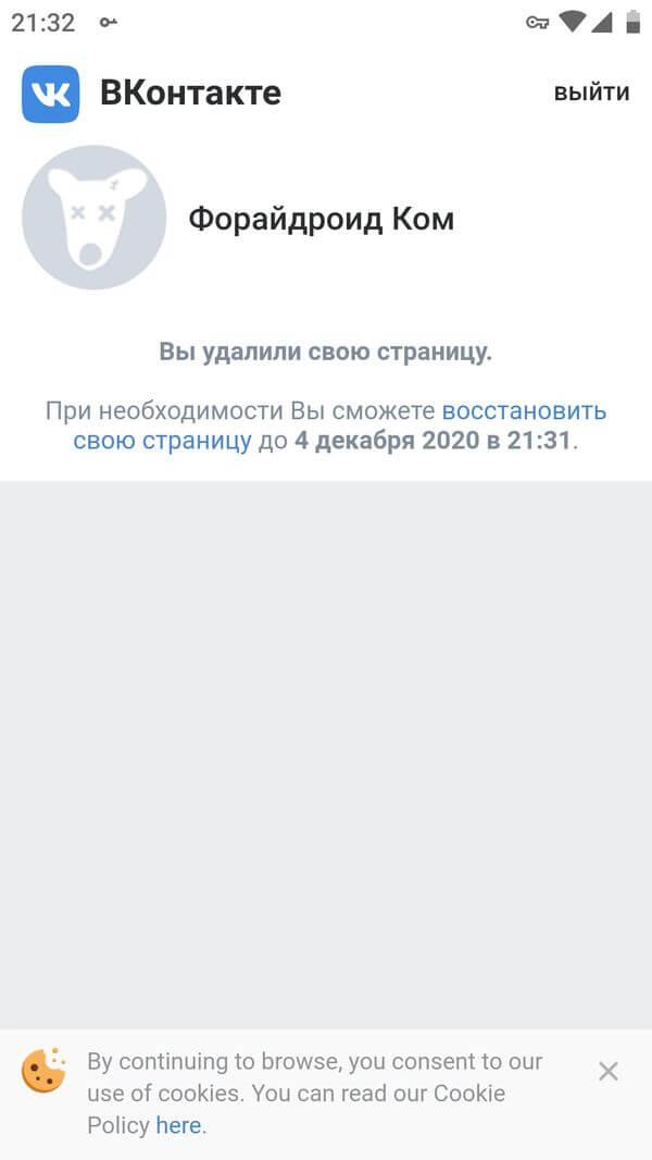 аккаунт вконтакте удален