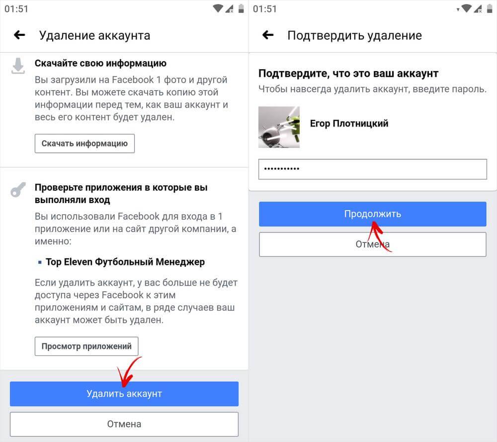 удаление учетной записи с помощью приложения facebook