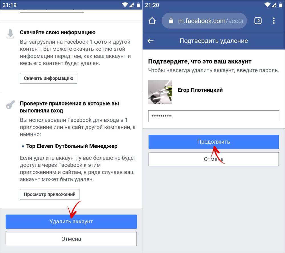 подтверждение удаления аккаунта facebook