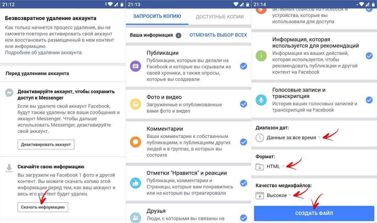 создание резервной копии данных facebook