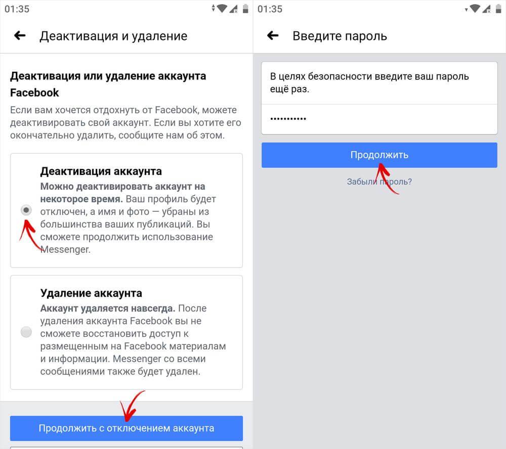 деактивация аккаунта в приложении facebook