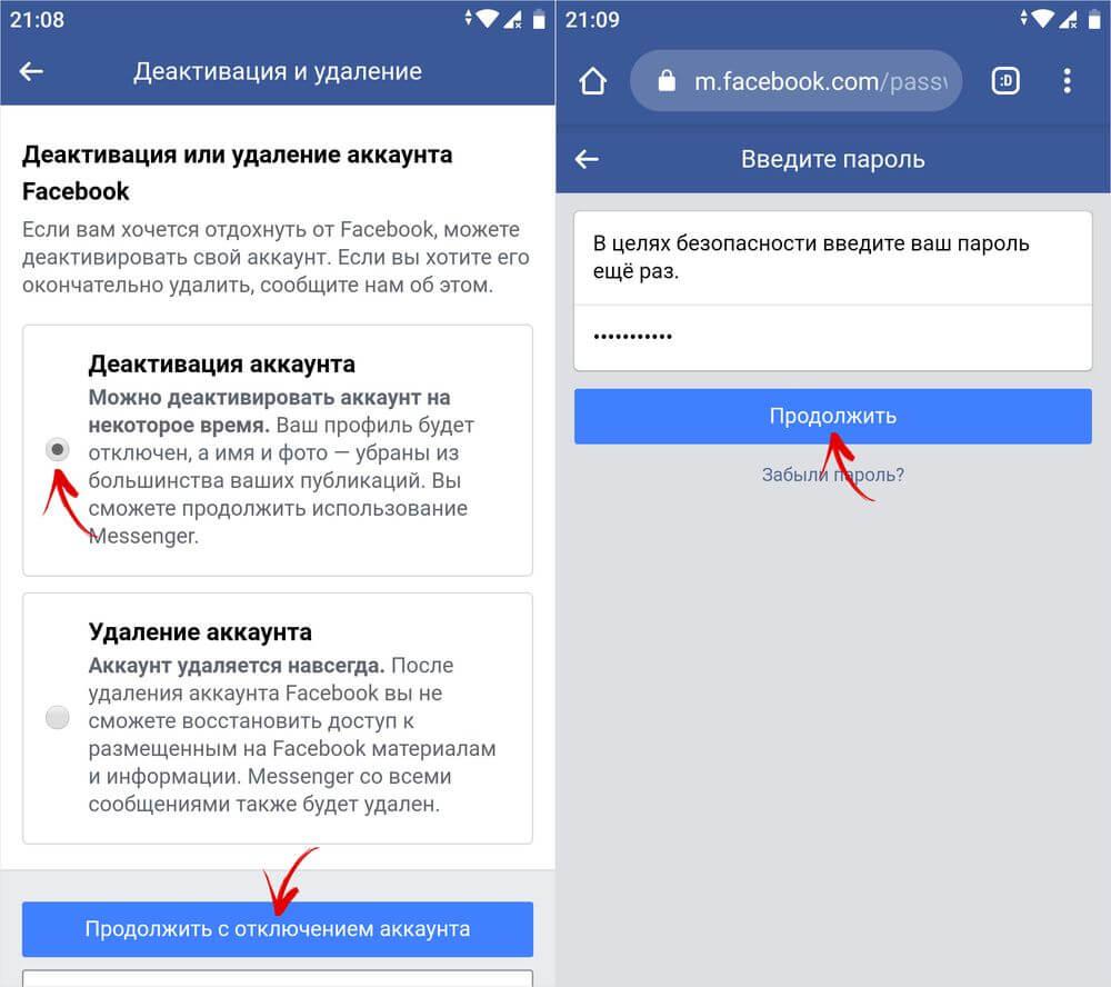 деактивация аккаунта facebook