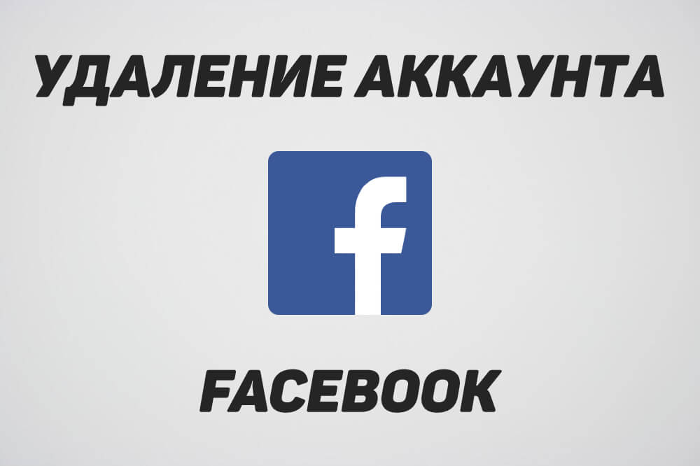 удаление аккаунта facebook