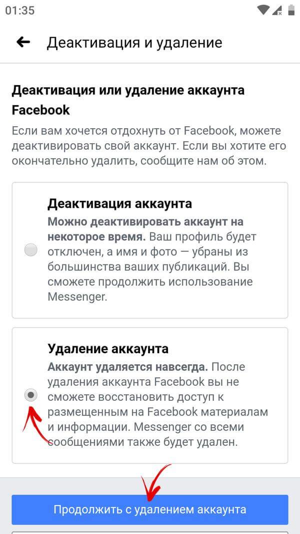 удаление аккаунта в программе facebook