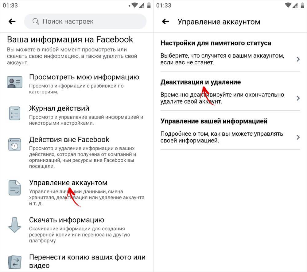 управление аккаунтом приложения facebook