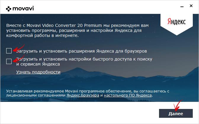 установка movavi video converter