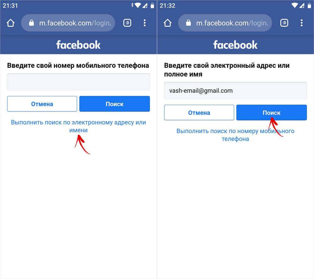 восстановление аккаунта facebook через e-mail