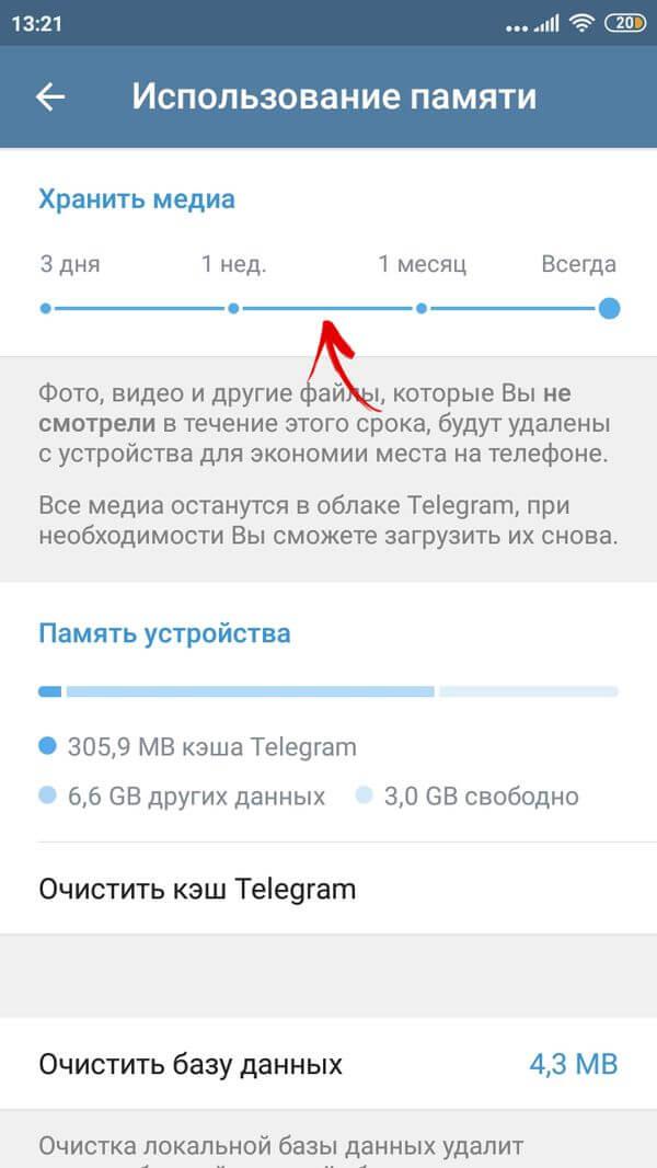 изменение срока хранения файлов в telegram