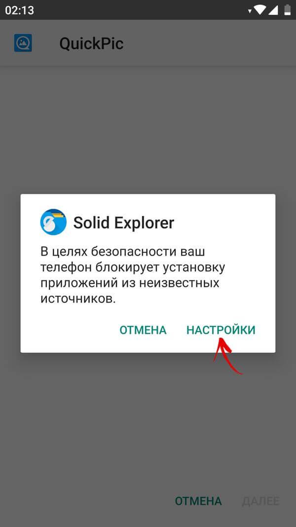 в целях безопасности ваш телефон блокирует установку приложений из неизвестных источников