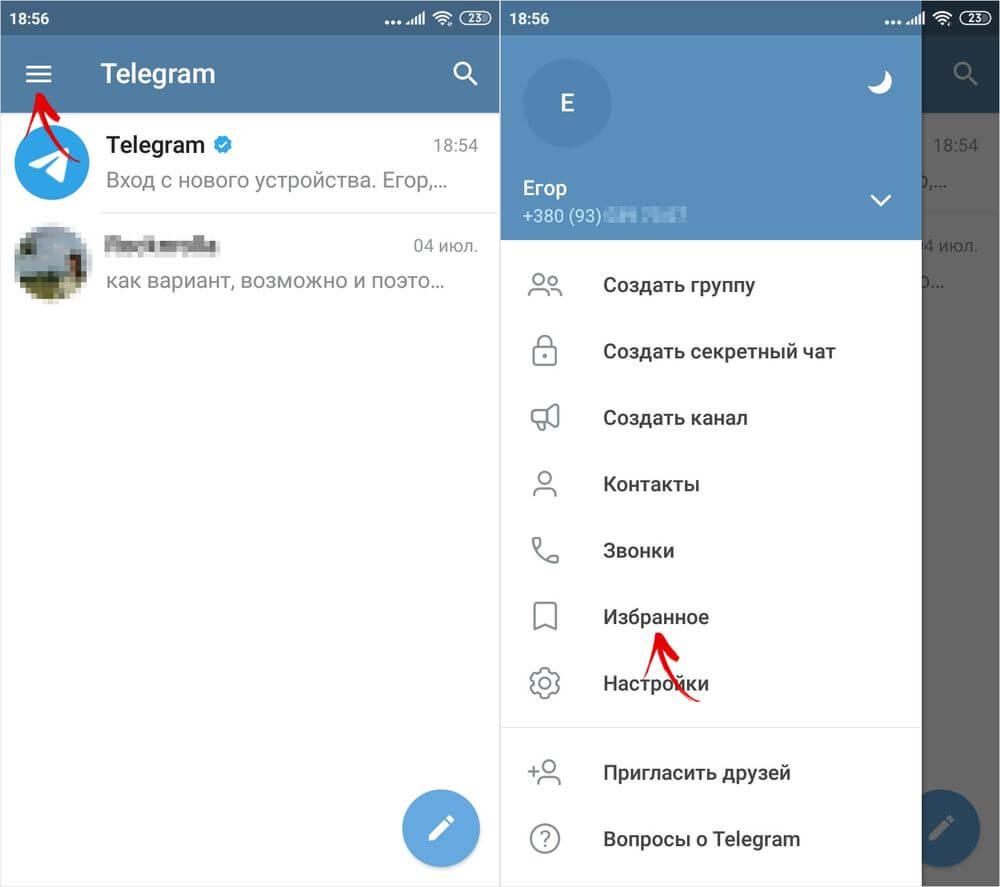 диалог избранное в telegram