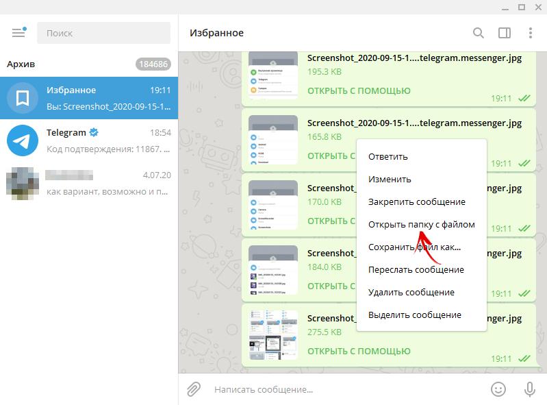 открыть папку с файлами из telegram
