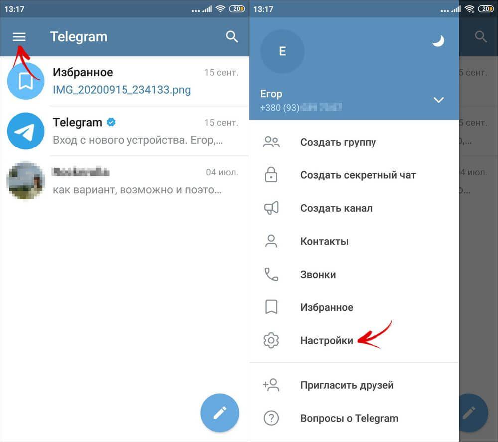 как открыть настройки приложения в telegram на android
