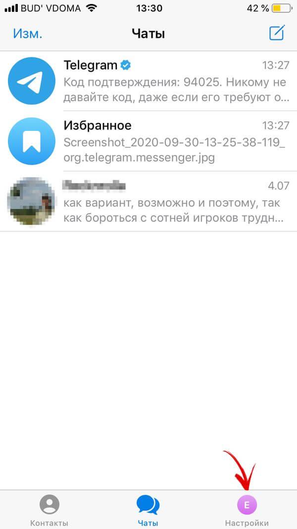 как открыть настройки приложения в telegram на iphone