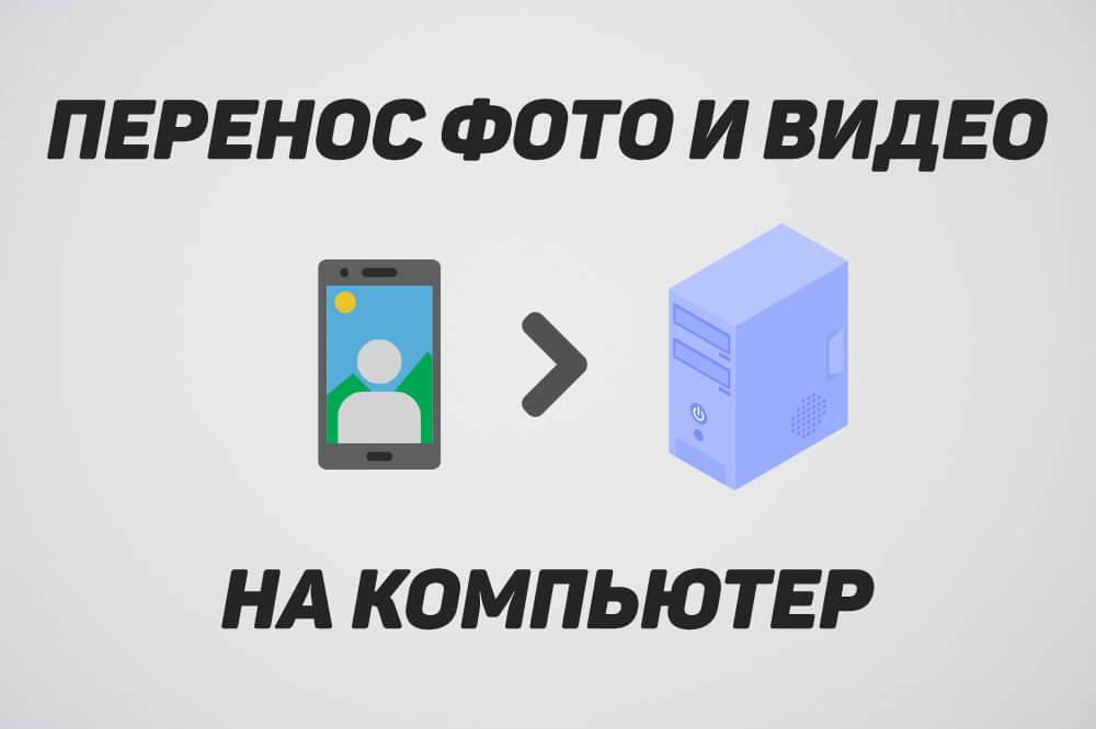 перенос фото и видео на компьютер