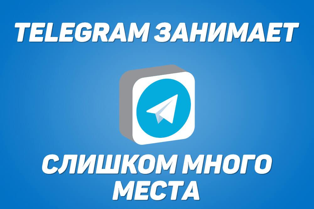 telegram занимает слишком много места в памяти