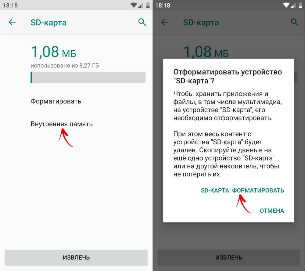 выбор типа форматирования карты памяти на android 9, 10 и 11