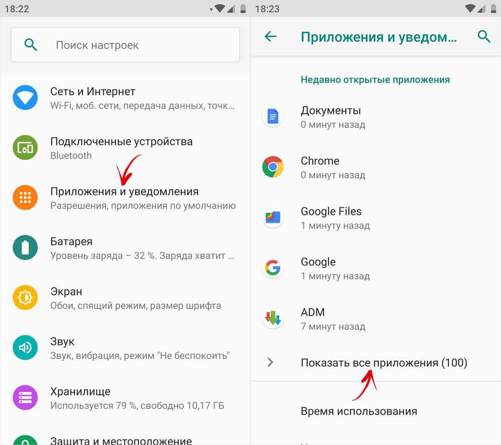 открыть диспетчер приложений на android 9, 10 и 11