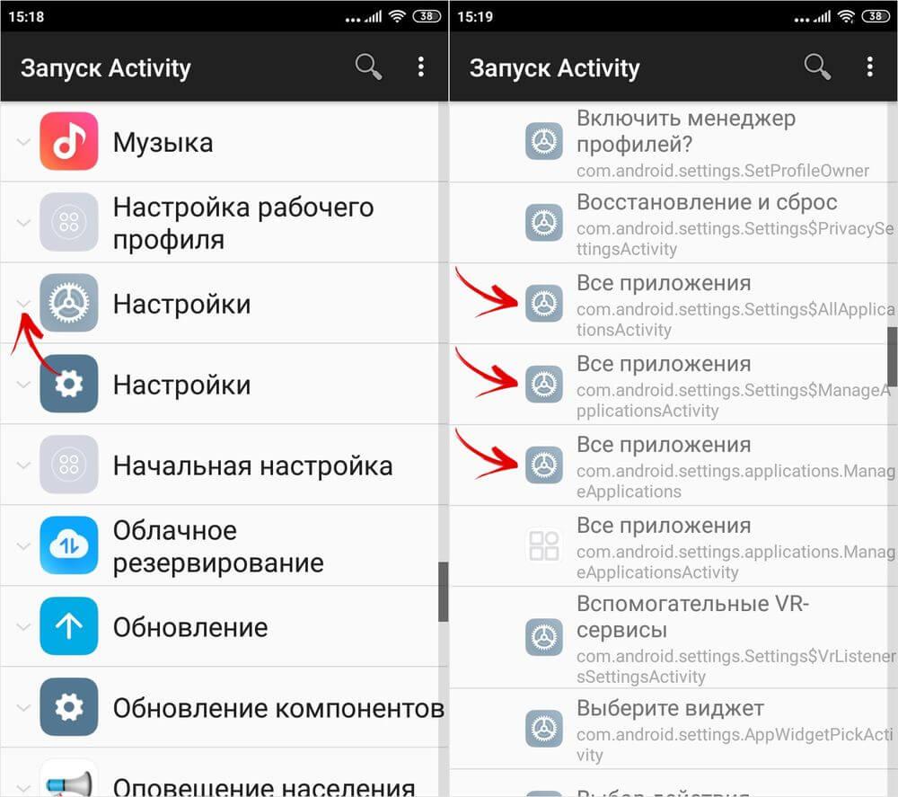 открыть приложение настройки с помощью activity launcher