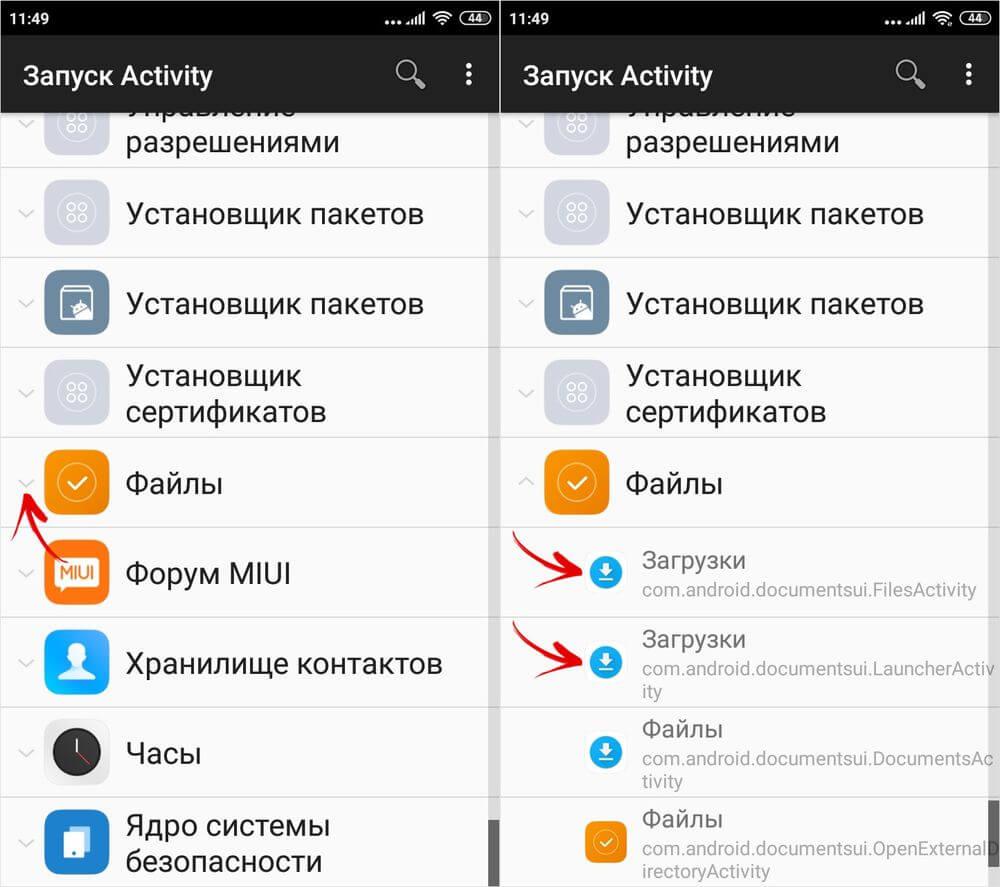 открыть приложение загрузки с помощью activity launcher