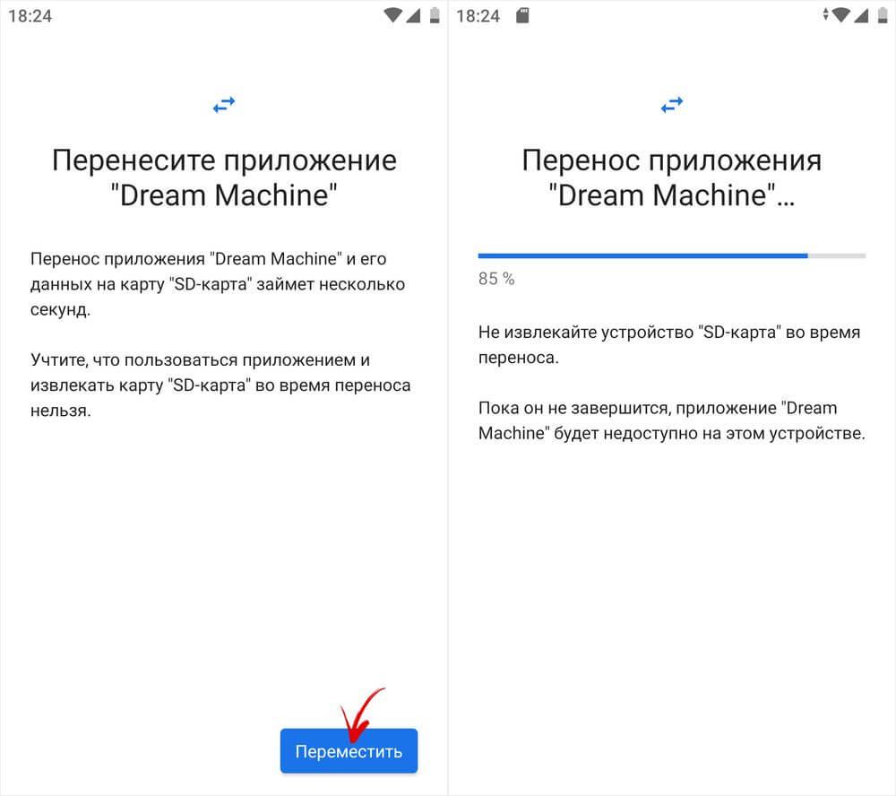 перемещение приложения на sd-карту на android 9, 10 и 11