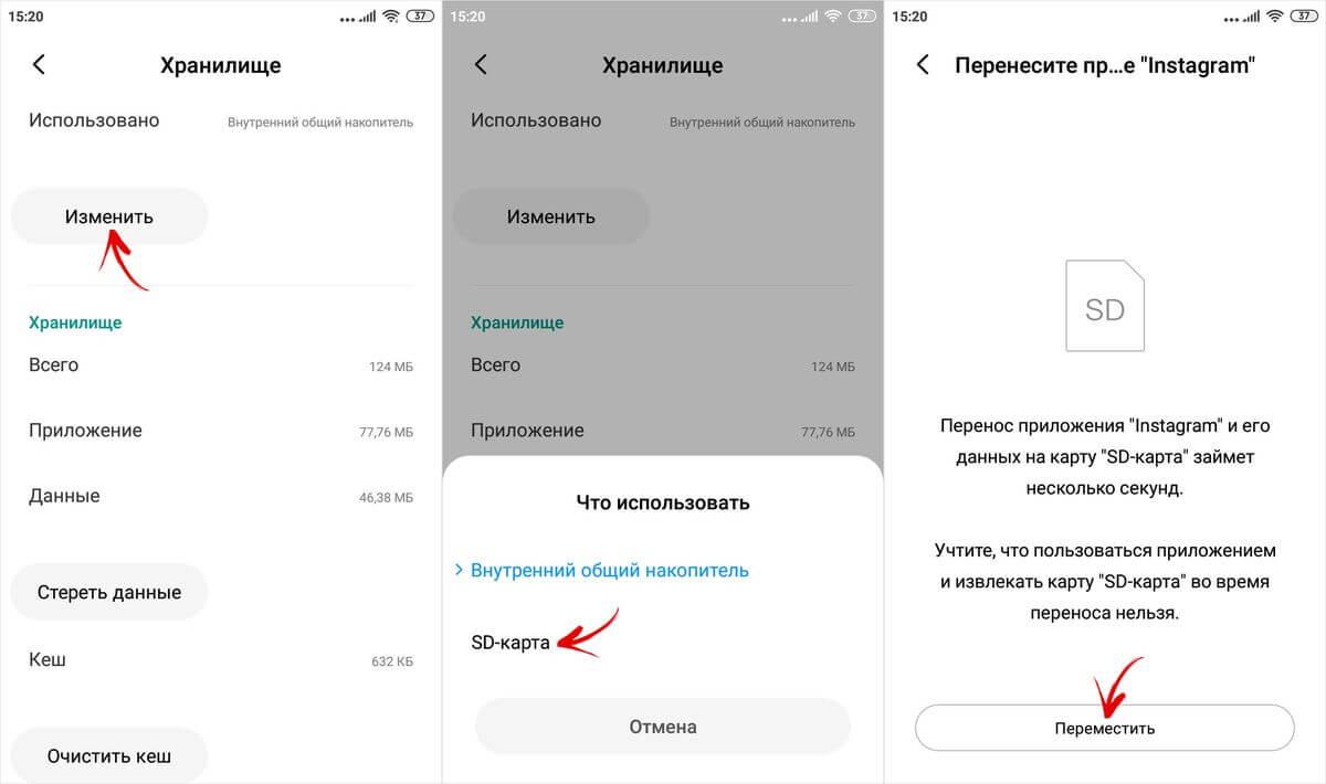 перенос приложения на смартфоне xiaomi
