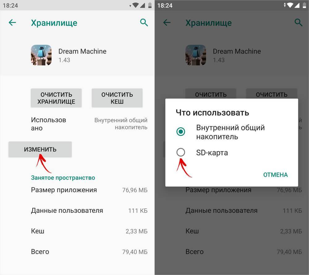 перенос приложения на флеш-карту на андроид 9, 10 и 11