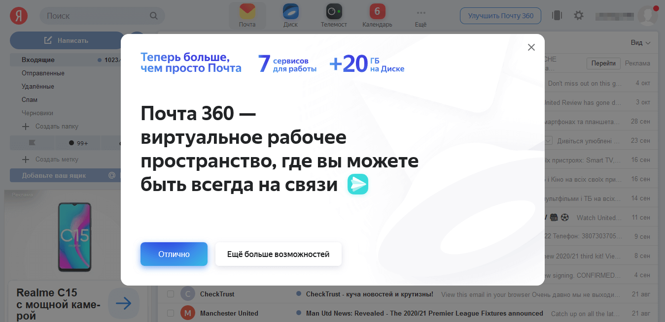 новый интерфейс яндекс почты 360