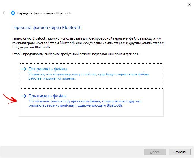 прием файлов через bluetooth