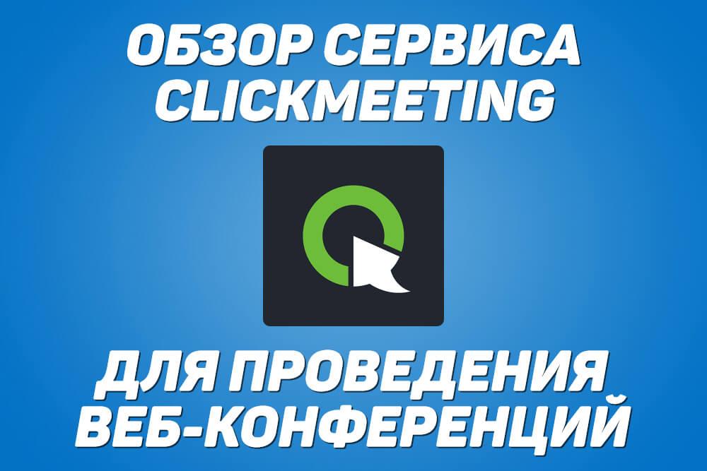 обзор clickmeeting