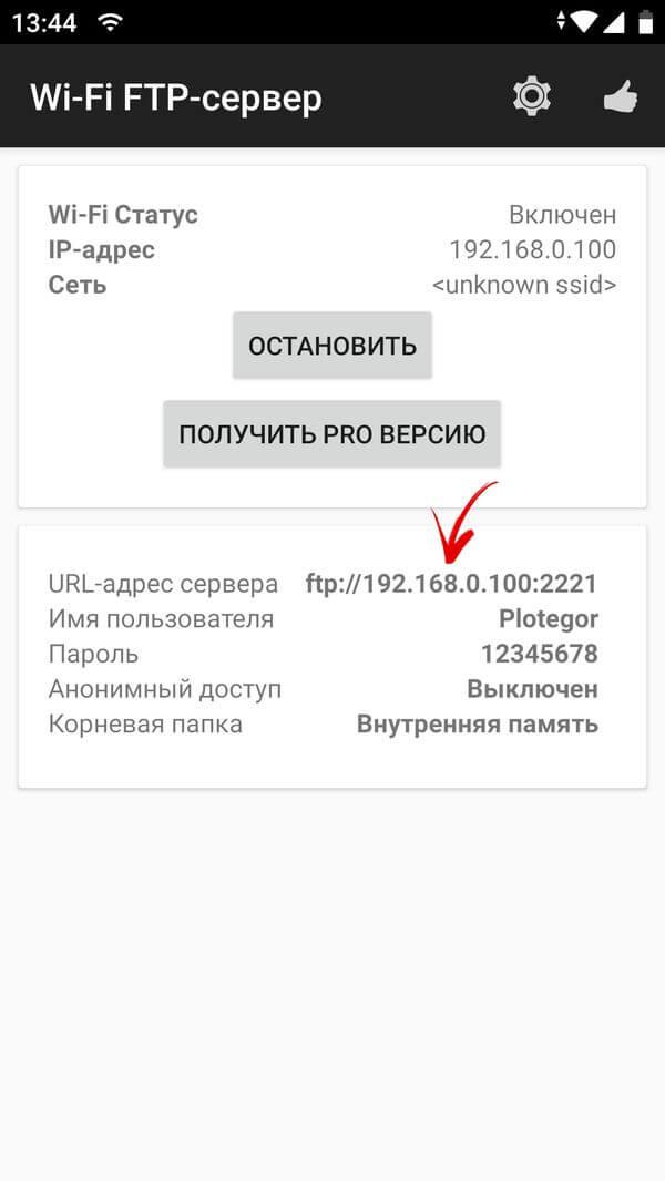 учетные данные и адрес сервера