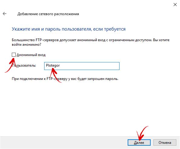 подключение к серверу через проводник
