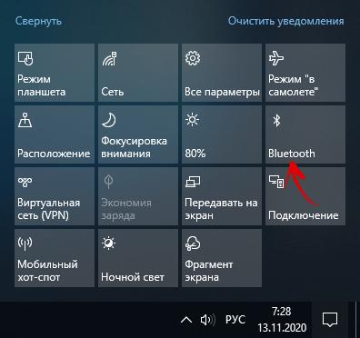 активация bluetooth на компьютере