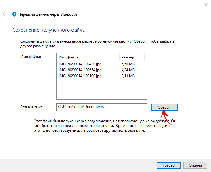 выбор папки для сохранения полученных файлов