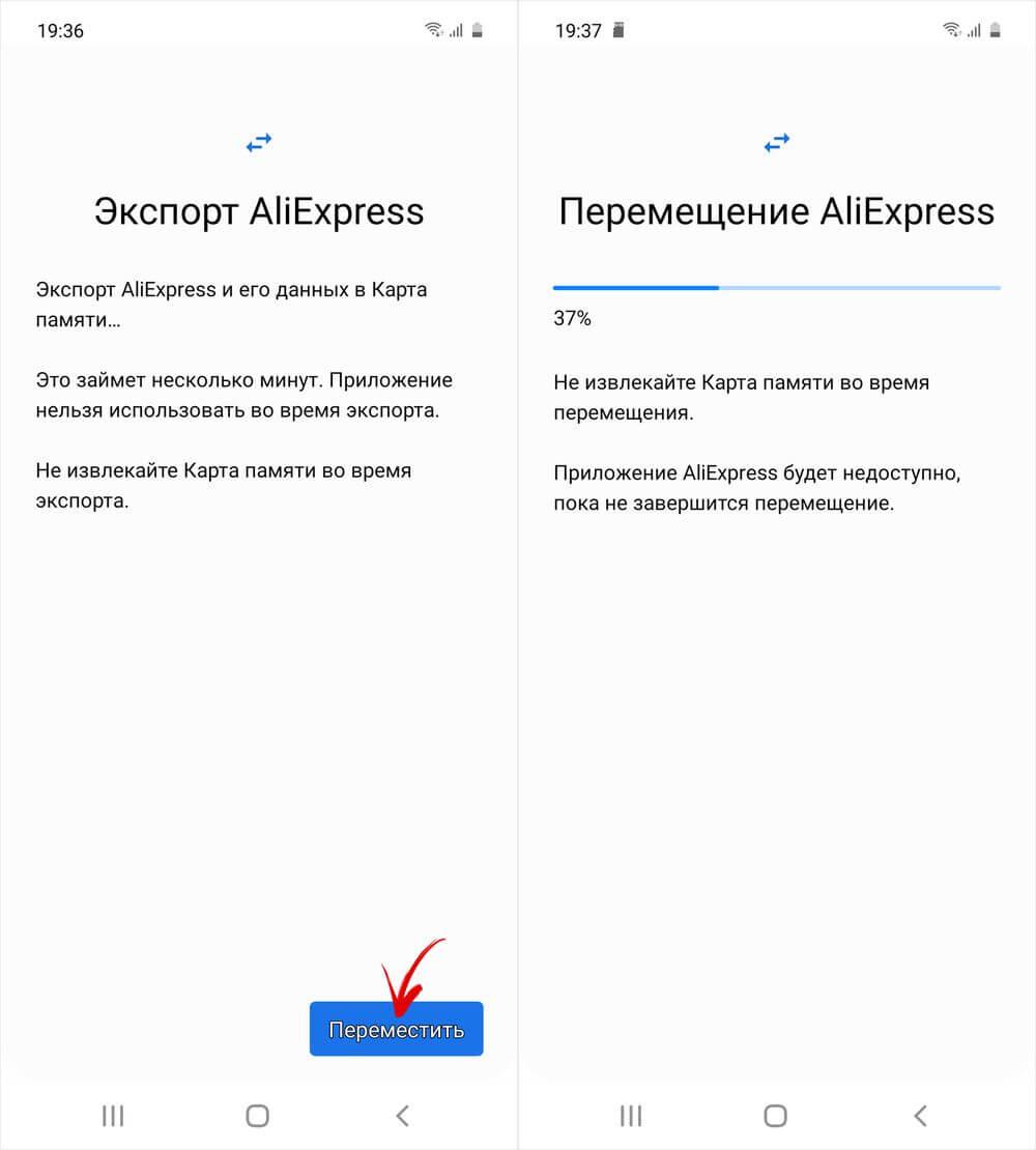 перемещение приложения на sd карту на телефоне samsung