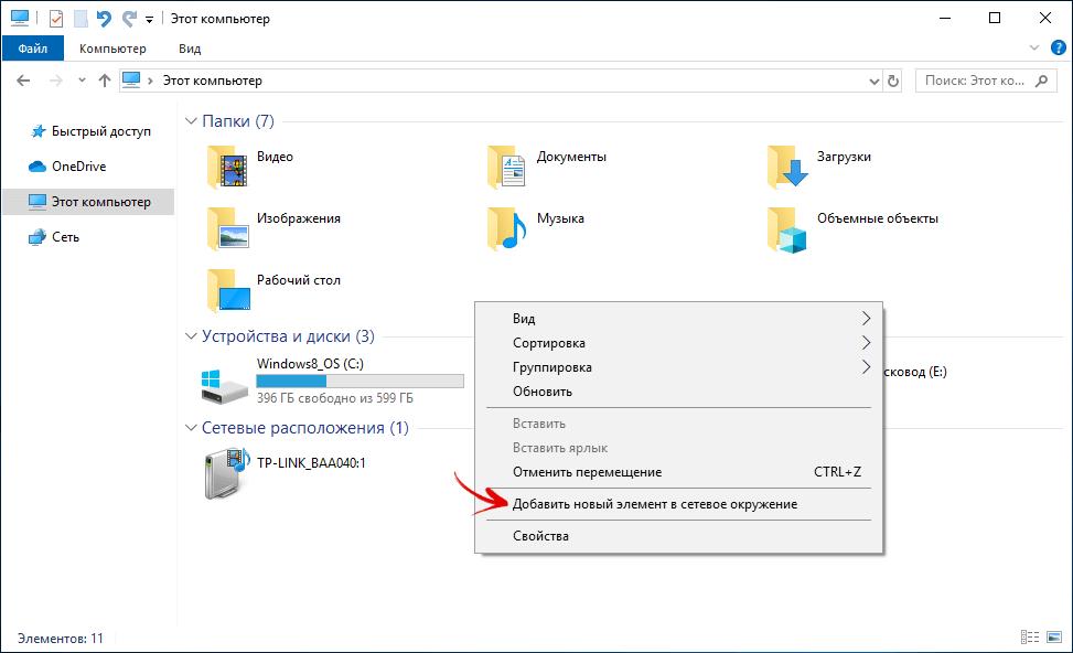 добавить новый элемент в сетевое окружение
