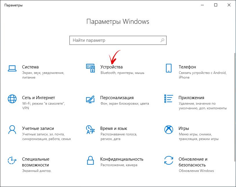 раздел устройства в параметрах windows