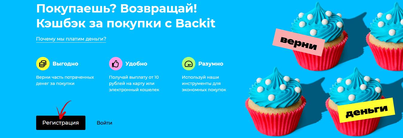 регистрация в сервисе backit