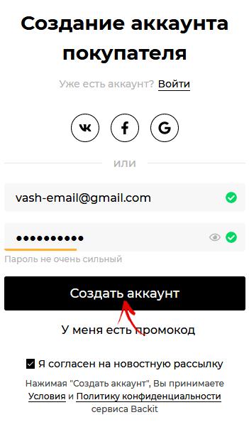 создание аккаунта в сервисе backit