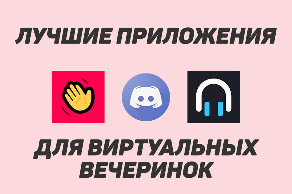 приложения для виртуальных вечеринок