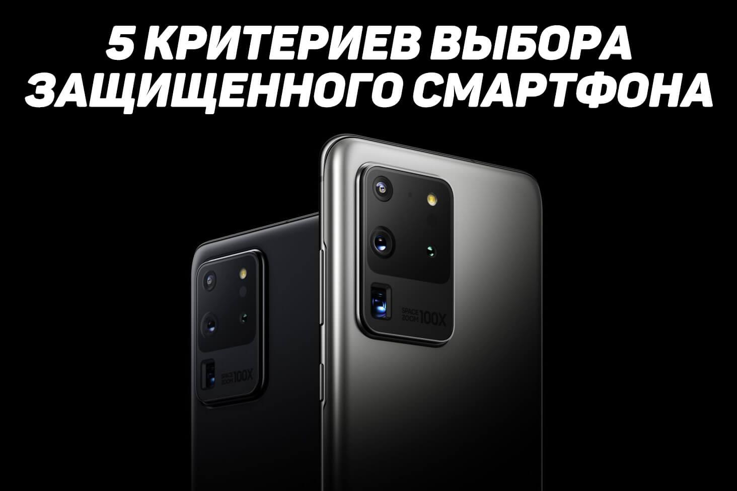 критерии выбора противоударного смартфона
