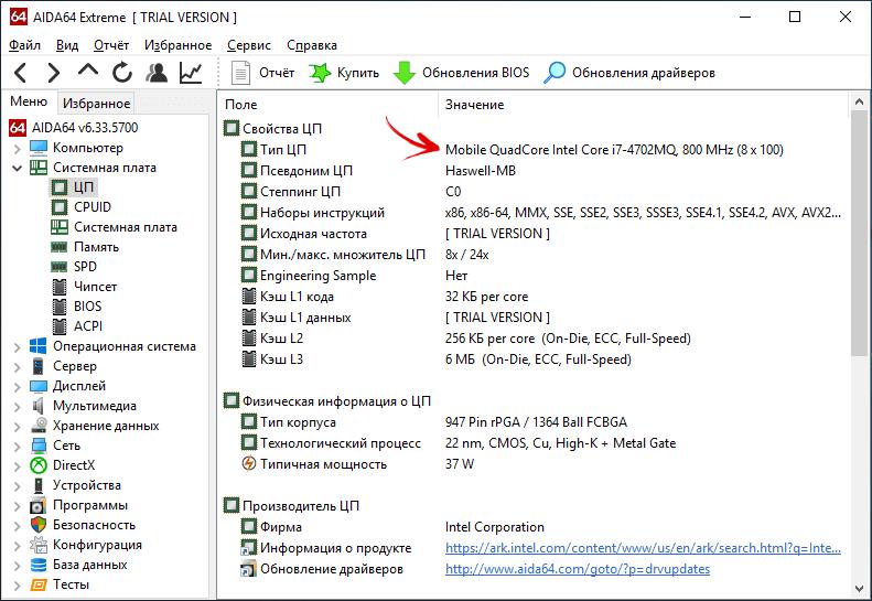 характеристики компьютера в aida64