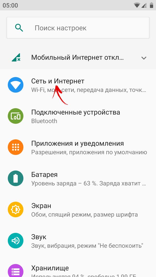 раздел сеть и интернет в настройках android