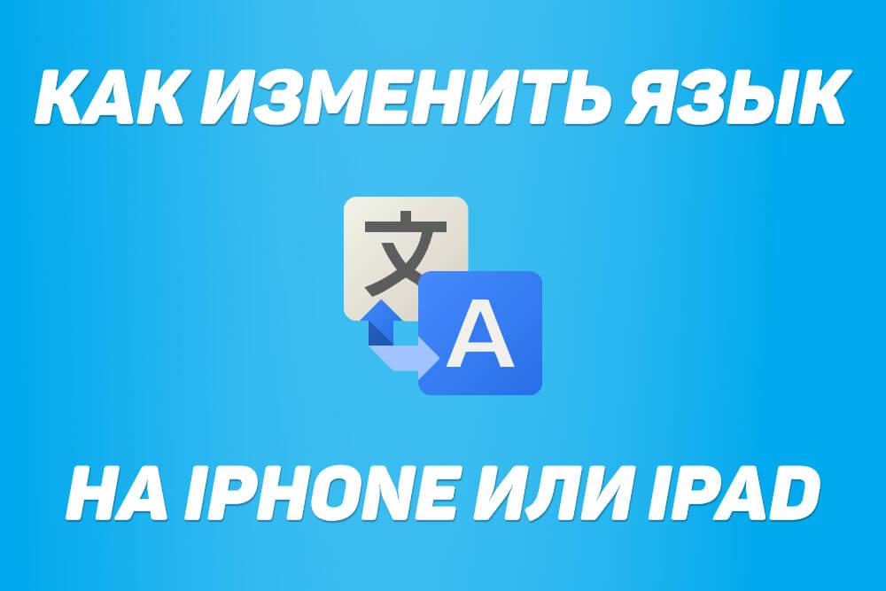 смена языка на iphone
